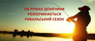 На річках Донеччини розпочався рибальський сезон, - Донецький рибоохоронний патруль
